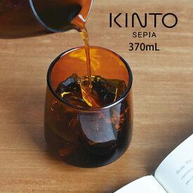 KINTO SEPIA タンブラー 370mL アンバー キントー / グラス ガラス コップ カップ 北欧 シンプル おしゃれ 耐熱ガラス ギフト 電子レンジ可 食洗機可 電子レンジ対応 食洗機対応 コーヒー 紅茶 お茶 カフェ風 ヴィンテージ レトロ 父の日