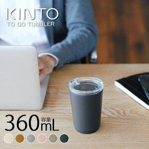 KINTO TO GO TUMBLER 360ml キントー トゥーゴータンブラー 360ml / マイボトル タンブラー ステンレス 保温 保冷 コンビニマグ テイクアウト コーヒー エコ ドリンクホルダー アウトドア スタッキン