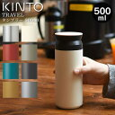 キントー トラベルタンブラー 500ml / KINTO 水筒 マグボトル 保冷保温 真空2重構造 ステンレスボトル 直飲み 魔法瓶…