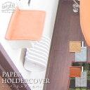 【メール便で送料無料】ペーパーホルダーカバー カフェする / トイレットペーパーホルダー トイレットペーパーカバー…