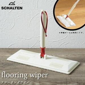 シャルテン SCHALTEN フローリングワイパー / 本体 フロアワイパー おしゃれ 日本製 お掃除ワイパー ワイパー 清掃用ワイパー フローリング ダストモップ 床清掃 清掃 掃除 部屋 リビング 掃