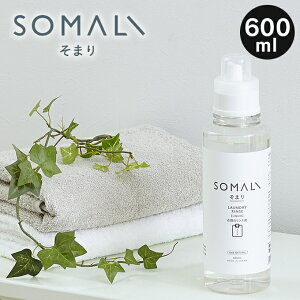 SOMALI 衣類のリンス剤 600ML そまり 木村石鹸 / 柔軟剤 仕上げ剤 洗剤 洗濯 せっけん 敏感肌 液体 エコ洗剤 掃除用品 日本製 made in japan 弱酸性 クエン酸 グレープフルーツ 中和 植物由来 赤ちゃ