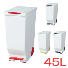 ごみ箱 スライドペダルペール 45L ゴミ箱 ダストボックス ブルックリンスタイル 西海岸風 北欧