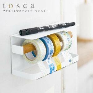 マグネットマスキングテープホルダー トスカ tosca / テープカッター マステホルダー テープホルダー マスキングテープカッター マスキングテープ収納 マステ収納 マグネットホルダー 冷蔵