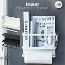 tower マグネットキッチンペーパー&ラップホルダー タワー / キッチンペーパーホルダー コストコ 海外サイズ対応 冷…