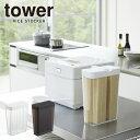 tower 1合分別冷蔵庫用米びつ タワー / ライスボックス ライスストッカー おしゃれ スリム システムキッチン スタイリッシュ 白 黒 ブラック ホワイト シンプル 1合 樹脂 簡単 使いやすい