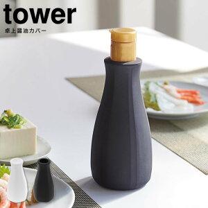 卓上醤油ボトルカバー タワー tower / 醤油差し しょう油さし しょうゆ差し しょうゆさし しょうゆ入れ 調味料入れ おしゃれ 液だれしない 醤油注ぎ もれない たれない 液だれ 調味料入れ し