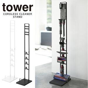 コードレスクリーナースタンド tower タワー / クリーナースタンド 掃除機スタンド 掃除機台 コードレスクリーナー スティッククリーナー ハンディクリーナー ツール収納 モーターヘッド収