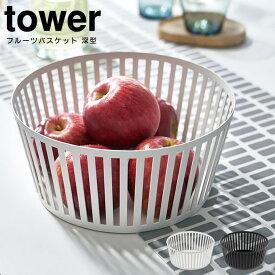 フルーツバスケット タワー 深型 tower / フルーツボール 皿 小皿 北欧雑貨 食器 おしゃれ キッチン収納 お菓子 くだもの シンプル かわいい ナチュラル モダン 北欧 テーブル 小物入れ