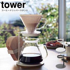 コーヒードリッパースタンド シングル タワー tower / コーヒー ドリッパー フィルター スタンド コーヒー ドリッパー スタンド ハンドドリップ ドリップスタンド シンプル おしゃれ モノトーン 山崎実業 YAMAZAKI