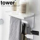 マグネットバスルーム多機能ラック タワー tower / 3548 3549 ホワイト ブラック 収納棚 整理棚 バスラック ディスペ…