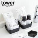 tower メタルトレーS タワー / ホテル アメニティ シリーズ 白 黒 ブラック ホワイト モノトーン シンプル おしゃれ …