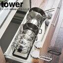 シンク下伸縮鍋蓋&フライパンスタンド タワー tower / シンク下収納 伸縮性 フィット フライパン 鍋 なべ 蓋 すっき…