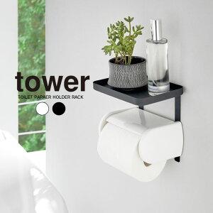 tower トイレットペーパーホルダー上ラック タワー / トイレットペーパー トイレ ラック 棚 収納雑貨 インテリア 整理整頓 デザイン コンパクト シンプル 簡単 取り付け 賃貸 携帯 小物 飾り