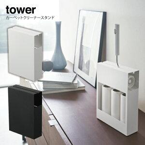 tower カーペットクリーナースタンド タワー / 北欧 粘着クリーナー スタンド粘着ローラー 収納 スペアテープ 掃除用具 おしゃれ 粘着式 クリーナー用 ケース ボックス カーペット シンプル