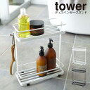 tower ディスペンサー スタンド ワイド タワー / シャンプーラック シャンプースタンド バスラック バスカウンター …