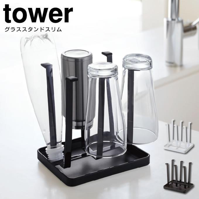 グラススタンドスリム tower タワー / 水受けトレイ付き ホワイト ブラック 水切りラック コップスタンド グラス立て コップ立て カップ立て まな板立て 水切り ペットボトル 乾燥 ラック キッチン キッチン収納 台所 北欧 山崎実業