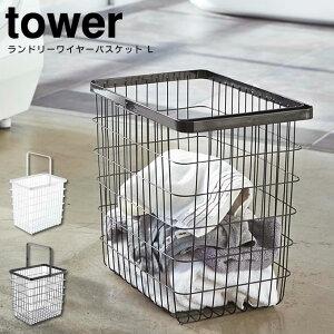 ランドリーワイヤーバスケットL tower タワー / 洗濯 洗濯かご シンプル おしゃれ スタイリッシュ きれい スッキリ 北欧 ランドリーワゴン 収納ボックス 収納BOX 収納ケース かご カゴ おしゃ