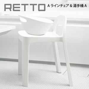 RETTO A ラインチェア & 湯手桶A / 風呂椅子 イス 椅子 いす バスチェア シャワーチェア イス チェア おしゃれ A LINE CHAIR I'MD IMD アイムディー 岩谷マテリアル 北欧 レットー 湯手おけ 洗面器 桶