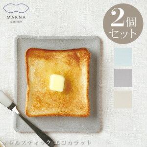 MARNA ECOCARAT トースト皿 2個セット エコカラット マーナ / お皿 プレート 角皿 LIXIL リクシル 吸湿性 キッチン用品 便利グッズ おしゃれ かわいい 北欧 食パン パリふわ おいしい