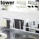 タワー tower シンク周り4点セット / 自立メッシュパネル ブラック ホワイト 白 スタンド 棚 収納 台 フック まな板 …