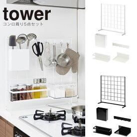 タワー tower コンロ周り5点セット / 自立メッシュパネル ブラック ホワイト 白 スタンド 棚 収納 台 フック まな板 整理 置き スタンド 台所 おうち 家事 料理 ごはん キッチン雑貨 おしゃれ 山崎実業 YAMAZAKI