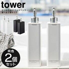 tower スリム 2way ディスペンサー 選べる同色2個セット / ボトル 詰替え 詰め替え 容器 コンディショナー リンス トリートメント シャンプー ボディソープ そのまま 簡単 シンプル おしゃれ すっきり 700mL 大容量 ポンプ 袋ごと 北欧 白 黒 山崎実業 yamazaki