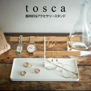【土日祝も営業】tosca トスカ 腕時計&アクセサリースタンド ホワイト /