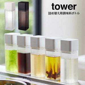 tower タワー 詰め替え用調味料ボトル /山崎実業 調味料ボトル タワー 詰め替え用 調味料ボトル 250ml ブラック ホワイト 液体 保存 しょう油 みりん 酢 油 オイル 角型 ボトル