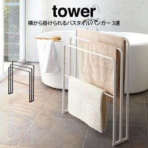tower タワー 横から掛けられるバスタオルハンガー 3連 /山崎実業 バスタオルハンガー おしゃれ タワー 北欧 見せる収納 バスマット ホワイト ブラック