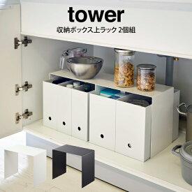 tower タワー 収納ボックス上ラック 2個組 /山崎実業 tower キッチン 見せる収納 収納 ボックス ラック 2個組 北欧 シンプル 洗面台 本棚 ホワイト ブラック 新生活