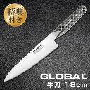 牛刀:18cm GLOBAL グローバル 包丁 オマケ付き / GLOBAL グローバル 包丁 吉田金属工業 YOSHIKIN ステンレス一体型 …