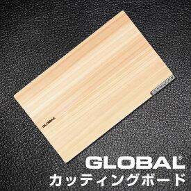 GLOBALカッティングボード グローバル まな板 / まないた 俎板 マナイタ カッティングボード ヒノキ 檜 天然素材 シンプル おしゃれ プロ仕様 吉田金属工業 YOSHIKIN