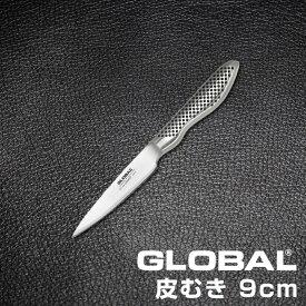 GLOBAL包丁 皮むき:9cm グローバル 吉田金属工業 YOSHIKIN GS-38 洋包丁 キッチンナイフ ほうちょう オールステンレス 一体型 デザイン ギフト プレゼント 日本製 メイドインジャパン 結婚祝い 皮剥き 小型包丁 飾り切り