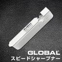 GLOBALスピードシャープナー グローバル 吉田金属工業 YOSHIKIN GSS-01 包丁研ぎ器 GLOBAL包丁 グローバル包丁 砥ぎ …
