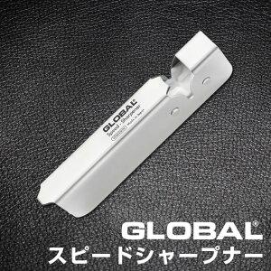 【土日祝も営業】GLOBALスピードシャープナー グローバル 吉田金属工業 YOSHIKIN GSS-01 シルバー 包丁研ぎ器 GLOBAL包丁 グローバル包丁 砥ぎ 砥石 お手入れ メンテナンス セラミック 日本製 ギフ