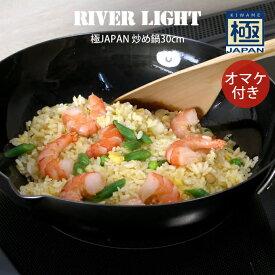 【土日祝もあす楽】RIVER LIGHT リバーライト 極JAPAN 炒め鍋30cm /