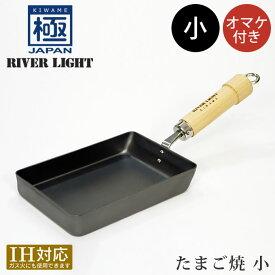 【土日祝もあす楽】RIVER LIGHT リバーライト 極JAPAN たまご焼 小 オマケ付き /