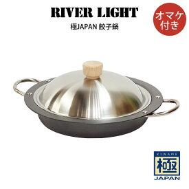 【土日祝もあす楽】RIVER LIGHT リバーライト 極JAPAN 餃子鍋 オマケ付き /