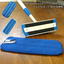 MQ・Duotex エムキュー・デュオテックス プレミアムモップ 30cm 交換用 /お掃除クロス マイクロファイバークロス お掃除グッズ 大掃除 モップ ダスター
