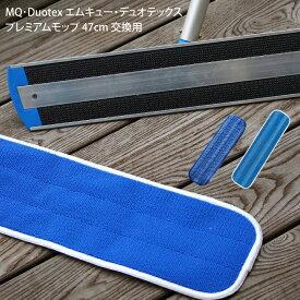 MQ・Duotex エムキュー・デュオテックス プレミアムモップ 47cm 交換用 /お掃除クロス マイクロファイバークロス お掃除グッズ 大掃除 モップ ダスター