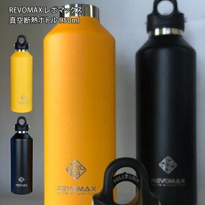 REVOMAX2 レボマックス2 真空断熱ボトル 950ml /真空 断熱 ボトル 水筒 クーラーボトル 炭酸 塩 強い ステンレス おしゃれ お出かけ 遠足 二重構造 かわいい 持ち運び キャンプ ピクニック アウ