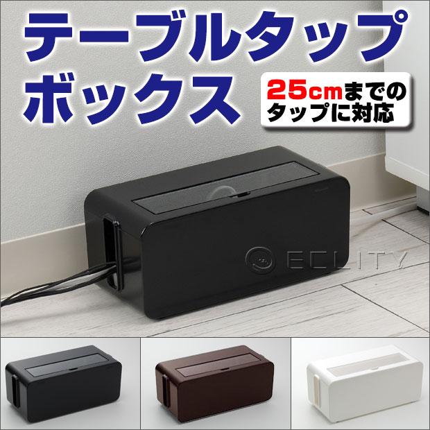テーブルタップボックス ケーブルボックス コードケース cable box ケーブル収納 ルーター 電源タップ おしゃれ ACアダプタ