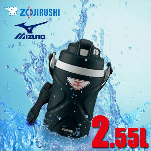 送料無料 水筒 ミズノ 象印 MIZUNO ZOJIRUSHI DJ-CM25-BA 大容量 2.55L ジャグ 直飲み 子供 洗いやすい 軽い 肩ひも ショルダー 小学生 保冷 ボトル 蓋 紐 キッズ ダイレクト