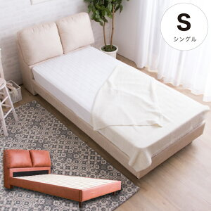 ベッド シングル フレームのみ シングルベッド すのこベッド 脚 木製 ベッドフレーム レザー ファブリック クッション すのこ 寝心地 モダン シンプル 通気性 清潔 送料無料 格安 お手頃価格