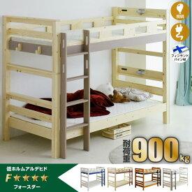 【耐荷重900kg】二段ベッド 2段ベッド 木製ベッド 子供用ベッド 子供 すのこ ベッド 天然木 コンパクト 大人用 二段 ベット 2段ベット おしゃれ スノコベッド 子供部屋 シングルベッド 業務用可 エコ塗装
