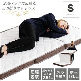 三つ折りポケットコイル マットレス シングル 2段ベッド用 コイル数 351個 厚み10cm 真空圧縮 コンパクト梱包 ふっくら 頑丈 人気 安い 寝具 シングルベッド用 送料無料