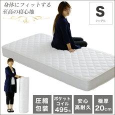 ポケットコイルマットレスシングルコイル数495個厚み20cm真空圧縮コンパクト梱包ふっくら柔らか柔め頑丈人気安い寝具シングルベッド用送料無料