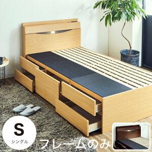 収納付き シングル ベッド 通販 価格比較 価格 Com