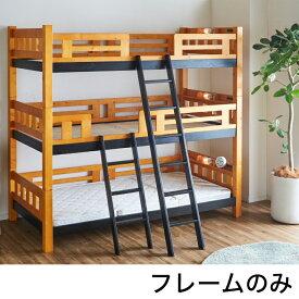 3段ベッド 三段ベッド シングル 木製 パイン 天然木 ベッド はしご付き モダン カントリー調 無垢 子供部屋 ベット 高さ198cm ライトブラウン シングルベッド 分割 セパレート 楽天 通販